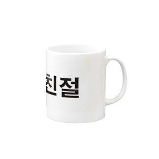 親切(韓国語) Mugs