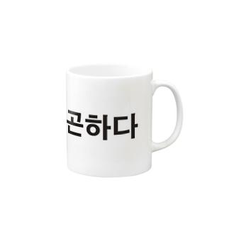 疲れる(韓国語) Mugs