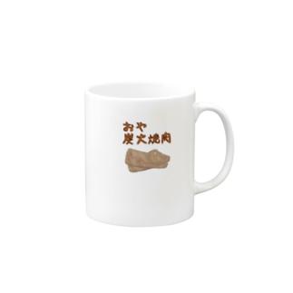 おや炭火焼肉(焼肉) Mugs