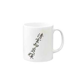 習字1 Mugs