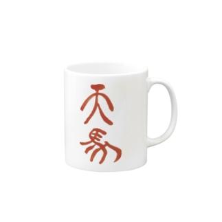 天馬くん/篆書体(赤) Mugs