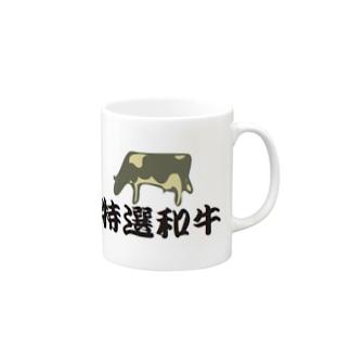特選和牛 Mugs