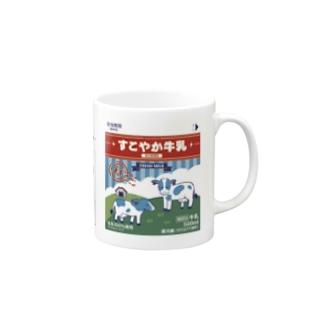すこやか牛乳~牛乳を飲モウ~ Mugs