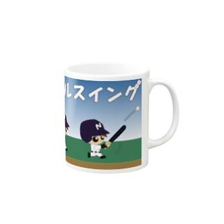 野球×球児×フルスイング 夢に向かってフルスイング Mugs