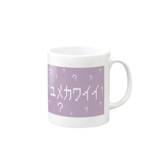 ユメカワイイ⁇違う⁇カップ Mugs