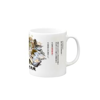 半立体イラスト『文化文政~BUNKA-BUNSEI~』 Mugs