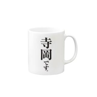 寺岡です。 Mugs
