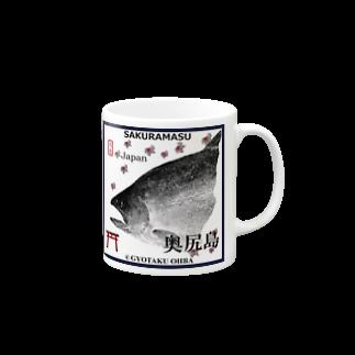 G-HERRING(鰊;鮭;公魚;Tenkara;SALMON)のサクラマス!奥尻島 (桜鱒;SAKURAMASU)あらゆる生命たちへ感謝をささげます。 Mugs