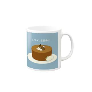シフォン主義の犬 Mugs