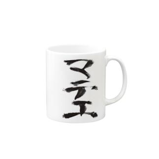 マテ工マグカップ Mugs
