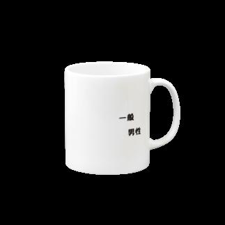 しおい&しおん  毎月下旬 定価セールの一般男性 Mugs