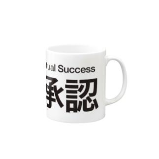 大承認 Mugs