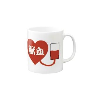 献血 Mugs