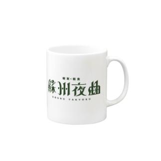 【妄想】「喫茶・軽食 蘇州夜曲」 の Mugs