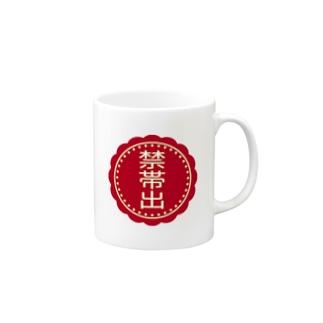 禁帯出ラベル(図書館) Mugs