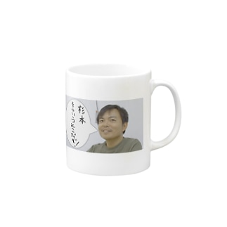 『Not Found』古賀マグ Mugs