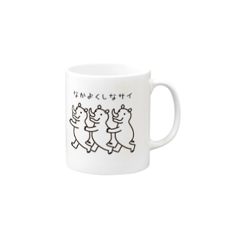 なかよくしなサイ Mugs