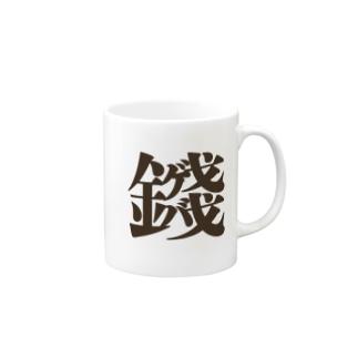 銭ゲバロゴ Mugs