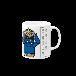 きにゃの部屋の青鬼さん Mugs