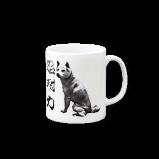 断然犬派の柴犬道「忍耐力」 Mugs