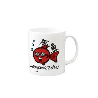めがね族(金魚) Mugs