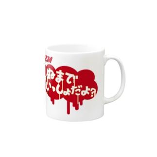 コリャダメだ👼👼 Mugs
