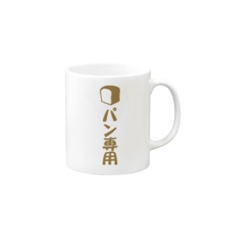 パン専用 Mugs