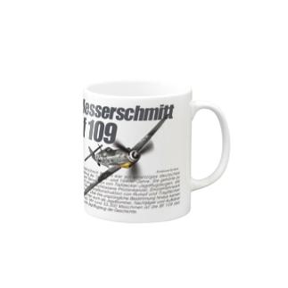 メッサーシュミット Bf109 Mugs