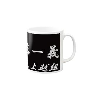 上越組 Mugs