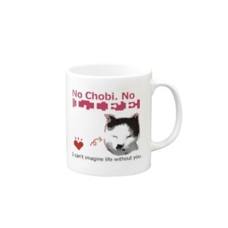 うちのちょび 「No Chobi, No LIFE.」 Mugs