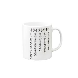 イライラ編学校生活アンケート Mugs