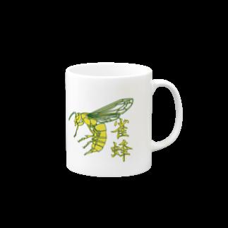 生き物工房のスズメバチ Mugs