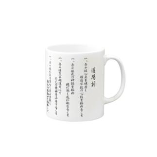 【道場訓】 Mugs