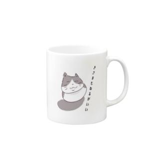 きさまもねるがいい、と下僕を気遣う猫 Mugs