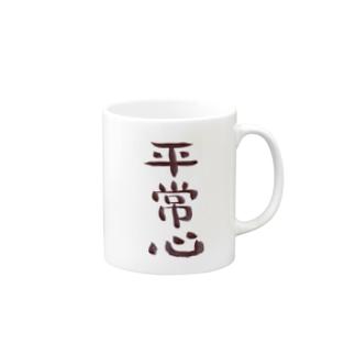 平常心 Mugs