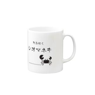 シオマネキマグ Mugs