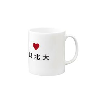 I❤️東北大 Mugs