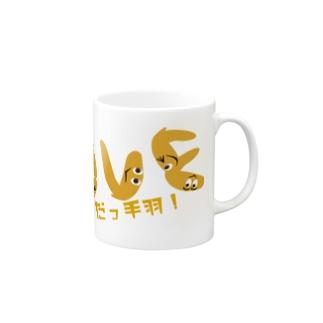LOVEだっ手羽 Mugs