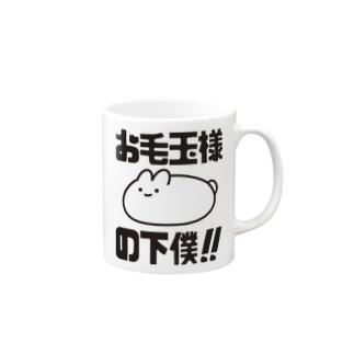 お毛玉様の下僕!(黒) Mugs