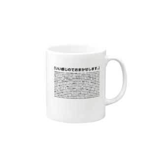 無茶振りクライアント名言集 Mugs