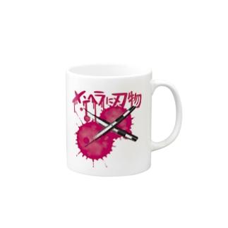 メンヘラに刃物 Mugs