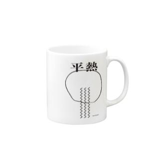 Kent Funayama SHOPの平熱 Mugs