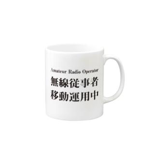 アマチュア無線移動運用時用(黒文字) Mugs