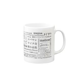 コバヤシライタ奇術小品集「mellow」記念グッズ Mugs