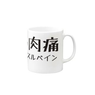 筋肉痛(マッスルペイン) Mugs