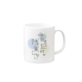 今日は絶対に残業しない(B) Mugs