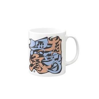 有象無象。(うぞうむぞう) Mugs