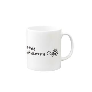 しすくんののんびり生きる亀 Mugs