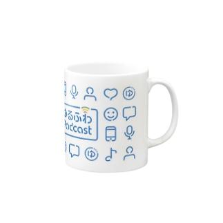 ゆるふわPodcast マグカップ Mugs