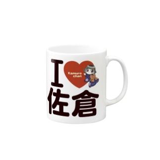 I LOVE 佐倉 with カムロちゃん(ノーマル文字) Mugs